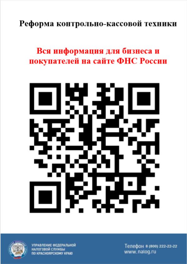 Реформа ФНС. Информационная листовка с QR-кодом.